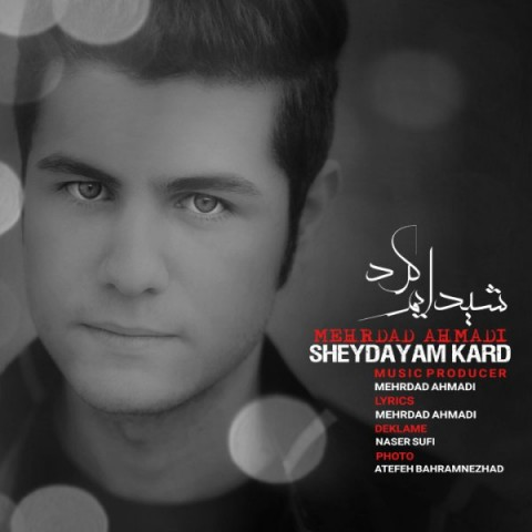 دانلود موزیک جدید مهرداد احمدی شیدایم کرد