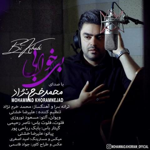 دانلود موزیک جدید محمد خرم نژاد بی خوابی