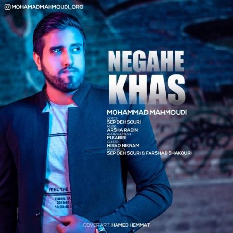 دانلود موزیک جدید محمد محمودی نگاه خاص