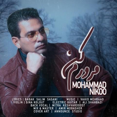 دانلود موزیک جدید محمد نیکو مرورم کن
