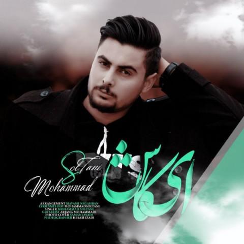 دانلود موزیک جدید محمد سلطانی ای کاش