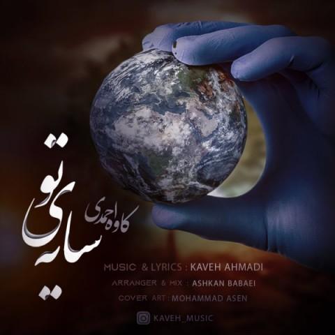 دانلود موزیک جدید کاوه احمدی سایه ی تو