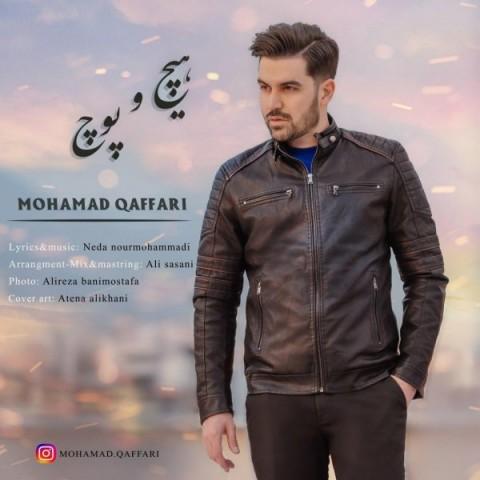 دانلود موزیک جدید محمد غفاری هیچ و پوچ