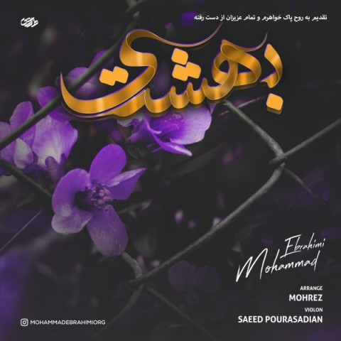 دانلود موزیک جدید محمد ابراهیمی بهشتی