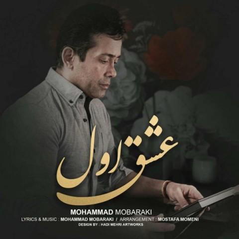 دانلود موزیک جدید محمد مبارکی عشق اول