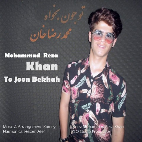 دانلود موزیک جدید محمد رضا خان تو جون بخواه