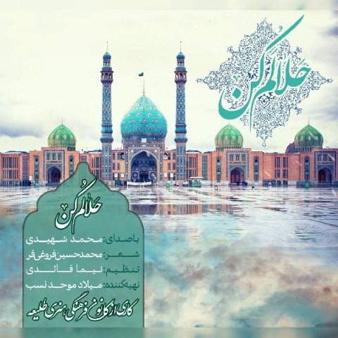 دانلود موزیک جدید محمد شهیدی حلالم کن