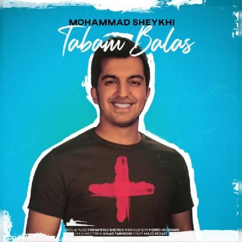 دانلود موزیک جدید محمد شیخی تبم بالاس
