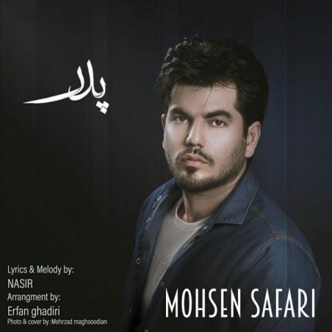 دانلود موزیک جدید محسن صفری پدر