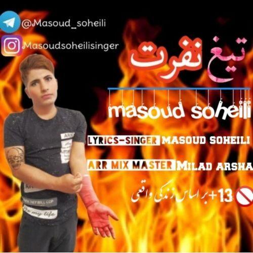دانلود موزیک جدید مسعود سهیلی تیغ نفرت