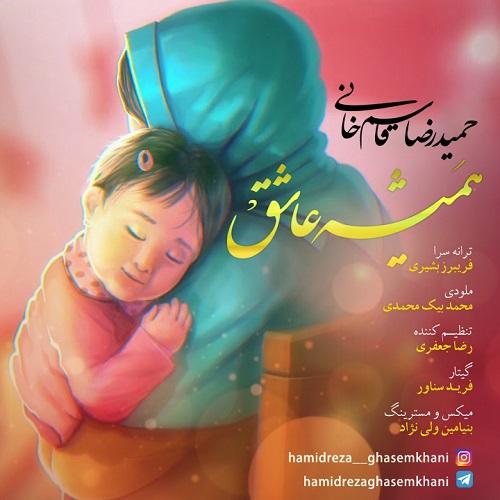 دانلود موزیک جدید حمیدرضا قاسم خانی همیشه عاشق