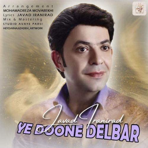 دانلود موزیک جدید جواد ایرانی راد یه دونه دلبر