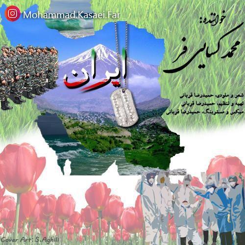 دانلود موزیک جدید محمد کسایی فر ایران