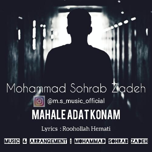 دانلود موزیک جدید محمد سهراب زاده محاله عادت کنم