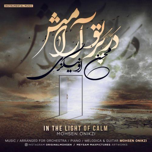 دانلود موزیک جدید محسن اونیکزی پرتو آرامش