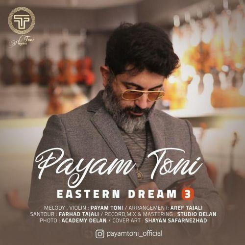دانلود موزیک جدید پیام طونی رویای شرقی ۳
