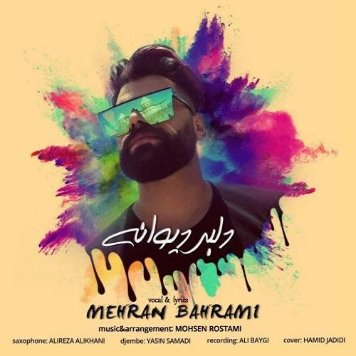 دانلود موزیک جدید مهران بهرامی دلبر دیوانه