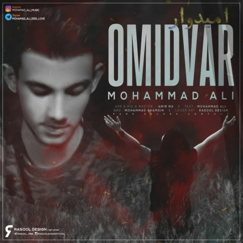 دانلود موزیک جدید محمد علی امیدوار