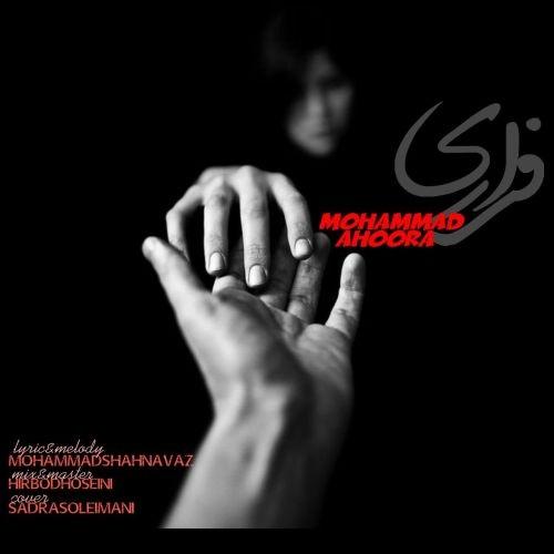 دانلود موزیک جدید محمد اهورا فراری