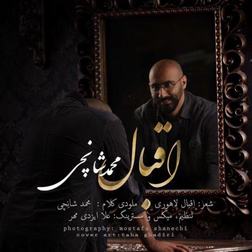 دانلود موزیک جدید محمد شانِچی اقبال