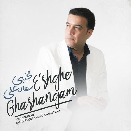 دانلود موزیک جدید مجتبی شاه علی عشق قشنگم