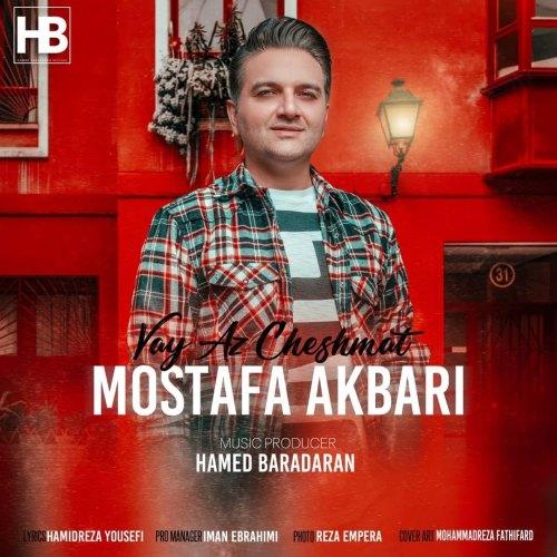 دانلود موزیک جدید مصطفی اکبری وای از چشمات