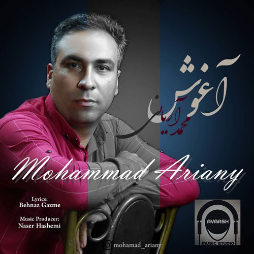 دانلود موزیک جدید محمد آریانی آغوش