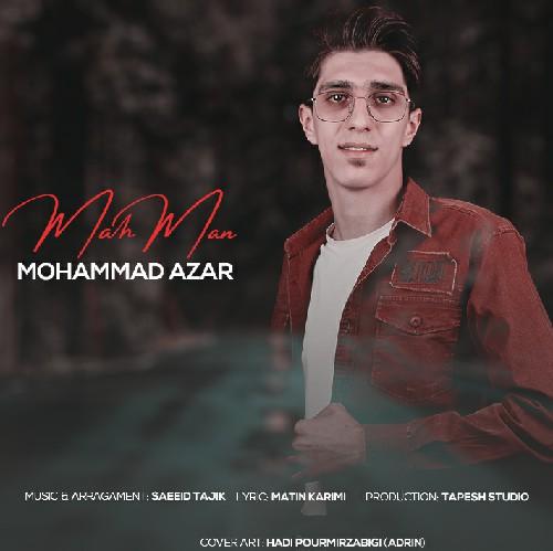 دانلود موزیک جدید محمد آذر ماه من