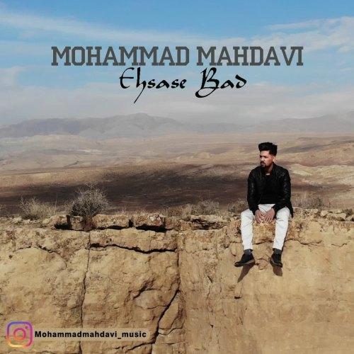 دانلود موزیک جدید محمد مهدوی احساس بد