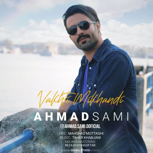 دانلود موزیک جدید احمد سامی وقتی که میخندی