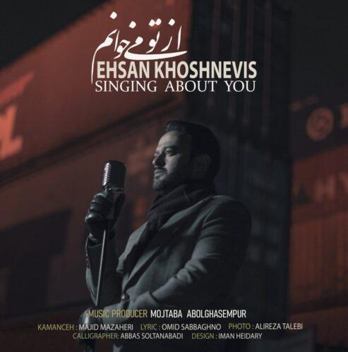 دانلود موزیک جدید احسان خوشنویس از تو می خوانم