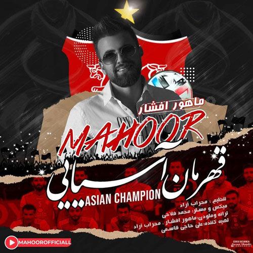 دانلود موزیک جدید ماهور افشار قهرمان آسیایی