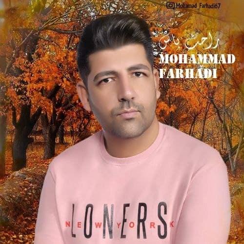 دانلود موزیک جدید محمد فرهادی راحت باش