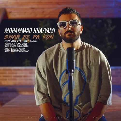 دانلود موزیک جدید محمد خیامی شر به پا کن