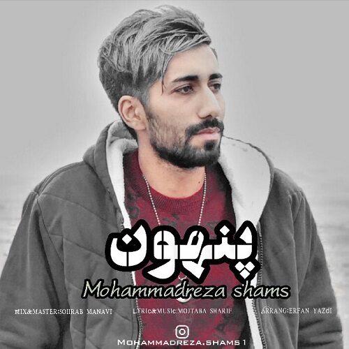 دانلود موزیک جدید محمد رضا شمس پنهون
