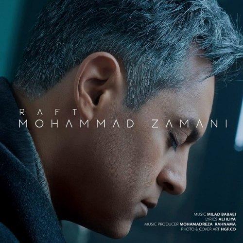 دانلود موزیک جدید محمد زمانی رفت