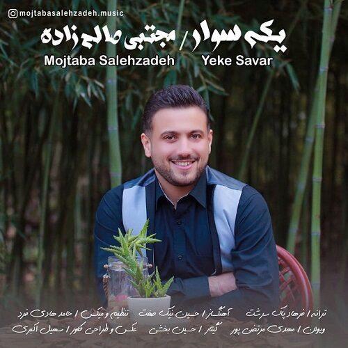 دانلود موزیک جدید مجتبی صالح زاده یکه سوار