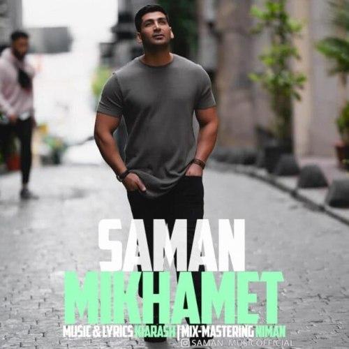 دانلود موزیک جدید سامان سلیمانی میخوامت