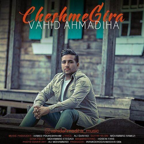 دانلود موزیک جدید وحید احمدی ها چشم گیرا