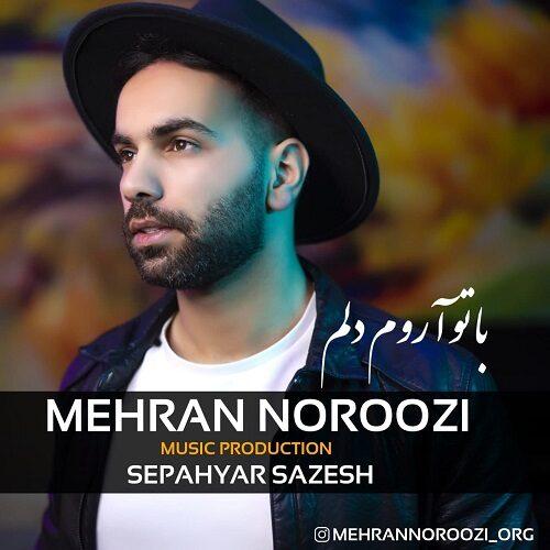 دانلود موزیک جدید مهران نوروزی با تو آروم دلم