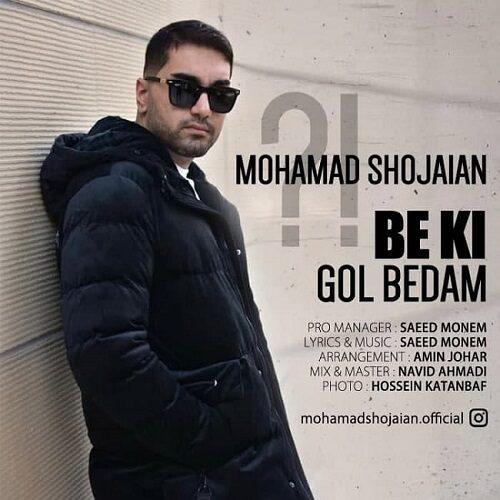 دانلود موزیک جدید محمد شجاعیان به کی گل بدم