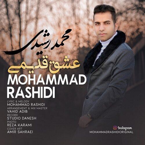 دانلود موزیک جدید محمد رشیدی عشق قدیمی