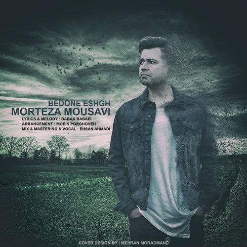 دانلود موزیک جدید مرتضی موسوی بدون عشق