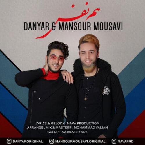 دانلود موزیک جدید دانیار و منصور موسوی هم نفس