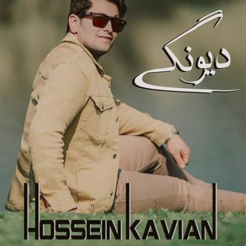 دانلود موزیک جدید حسین کاویان دیونگی