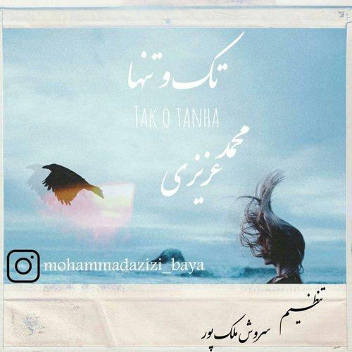 دانلود موزیک جدید محمد عزیزی تک و تنها