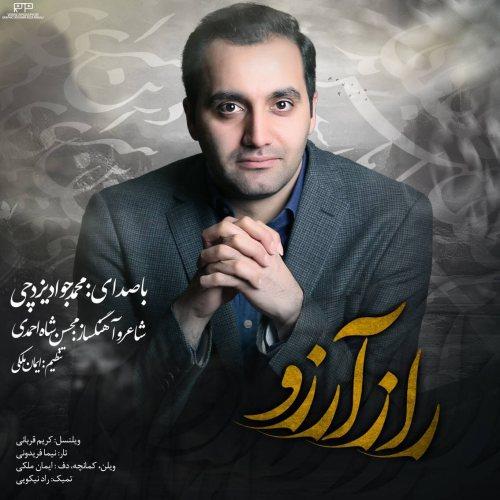 دانلود موزیک جدید محمد جواد یزدچی راز آرزو