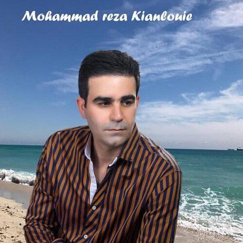 دانلود موزیک جدید محمد رضا کیانلویی بمب احساس