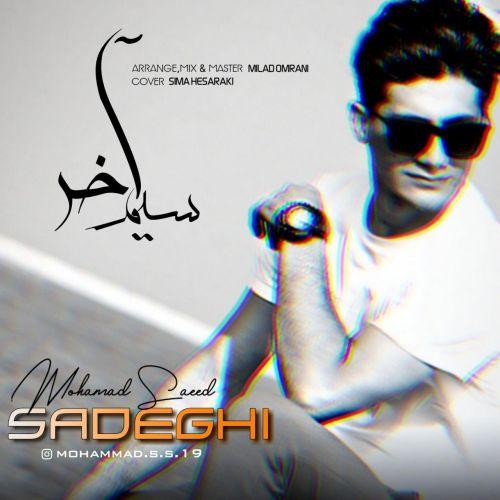 دانلود موزیک جدید محمد سعید صادقی سیم آخر
