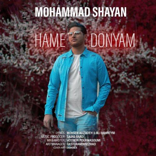 دانلود موزیک جدید محمد شایان همه دنیام